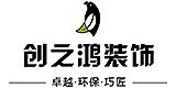 天津市创之鸿装饰工程有限公司