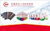 上海防水卷材常识 十大品牌防水厂家