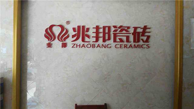 兆邦瓷砖是几线品牌 兆邦瓷砖的优缺点介绍