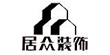 深圳市居众装饰设计工程有限公司龙华分公司