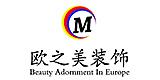 邯郸市欧之美建筑装饰工程有限公司
