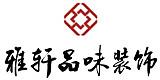 惠州市雅轩品味装饰有限公司