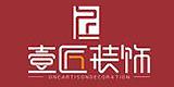 广州壹匠装饰工程有限公司