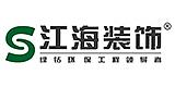 北京江海兄弟装饰工程有限公司