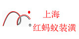 上海红蚂蚁装潢设计有限公司