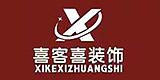 南京喜客喜装饰工程有限公司