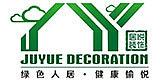 广州居悦装饰工程有限公司