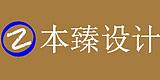 东莞市本臻设计装饰有限公司