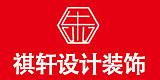 江苏祺轩建筑工程有限公司
