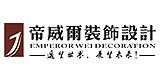 帝威尔装饰设计工程有限公司