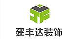 南京建丰达装饰工程有限公司