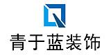 秦皇岛青于蓝装饰工程有限公司