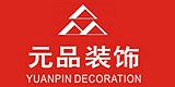 海南元品装饰工程有限公司