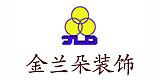 北京金兰朵装饰设计有限公司西安分公司