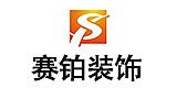 南京赛铂装饰工程有限公司
