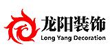 安宁龙阳装饰工程有限公司
