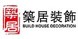 厦门筑居装饰设计工程有限公司