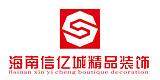 海南信亿城建筑工程有限公司