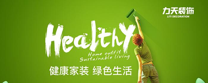 健康家装,绿色生活,不同年代人共同的追求