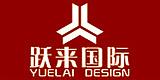 上海跃来建筑装饰有限公司