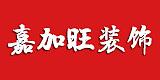 重庆嘉加旺装饰设计工程有限公司