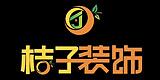 重庆市渝北区桔子装饰有限公司