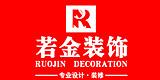 上海若金装饰工程有限公司