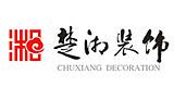 楚湘装饰设计工程(广东)有限公司