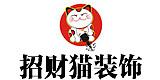杭州招财猫装饰设计工程有限公司