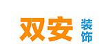 宁波双安装饰设计有限公司