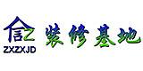 吉林省装信装饰装修孵化基地有限公司