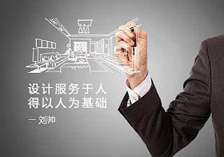 刘帅:人为生活而设计 设计为生活而存在
