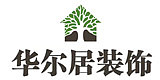 苏州市华尔居装饰工程有限公司