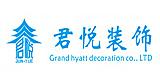 湛江市君悦装饰设计工程有限公司