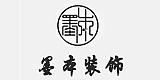 义乌市墨本装饰工程有限公司