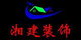 广州市湘建装饰设计有限公司