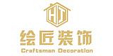 广州绘匠装饰设计工程有限公司