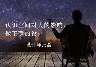 张磊:认识空间对人的影响,做正确的设计