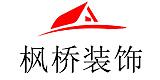 江西枫桥装饰工程有限公司