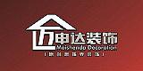 乌鲁木齐迈申达建筑装饰工程有限公司