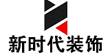 惠州市新时代装饰设计工程有限公司