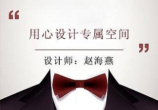赵海燕:用心设计专属空间