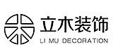 南通立木装饰工程有限公司