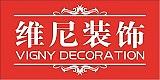 重庆维尼装饰工程有限公司
