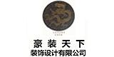 深圳豪装天下装饰设计有限公司
