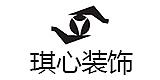 苏州琪心装饰工程有限公司