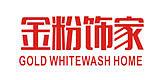 惠州市金粉饰家装饰设计工程有限公司