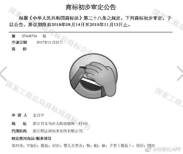 捂脸商标被抢注表情腾讯理财:将回应异议提出搞笑图片图片