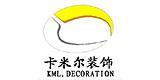 南京卡米尔装饰工程有限公司