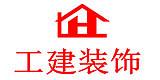 湛江开发区工建装饰设计公司